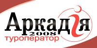 Туроператор Аркадияr